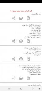 اسکرین شات برنامه پیامک عاشقانه 5