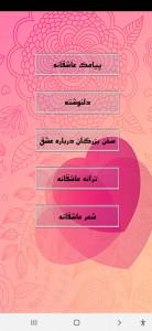 اسکرین شات برنامه پکیج عاشقانه 4