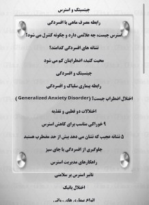 اسکرین شات برنامه بیماری های روانی 4