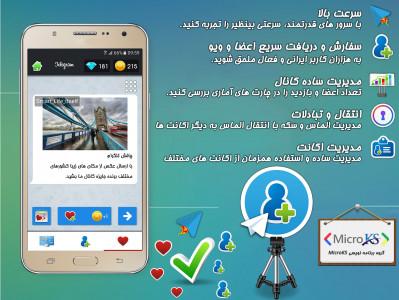 اسکرین شات برنامه عضو گیر تلگرام(ممبر گیر+بازدید گیر) 3