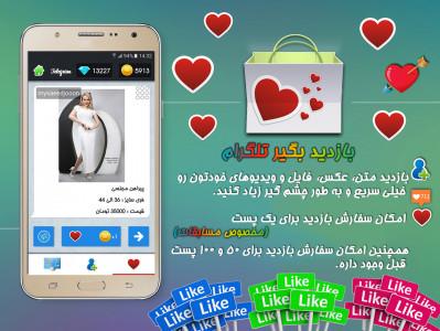 اسکرین شات برنامه عضو گیر تلگرام(ممبر گیر+بازدید گیر) 2