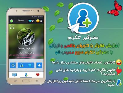 اسکرین شات برنامه عضو گیر تلگرام(ممبر گیر+بازدید گیر) 1