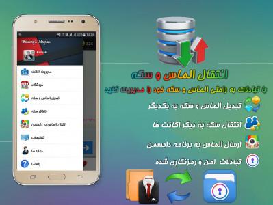 اسکرین شات برنامه عضو گیر تلگرام(ممبر گیر+بازدید گیر) 6