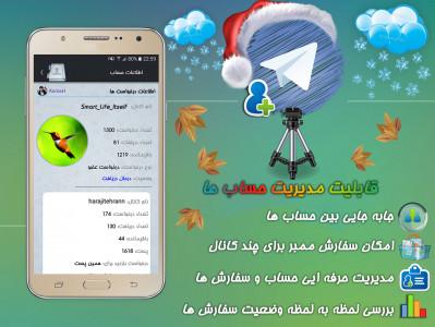 اسکرین شات برنامه عضو گیر تلگرام(ممبر گیر+بازدید گیر) 4