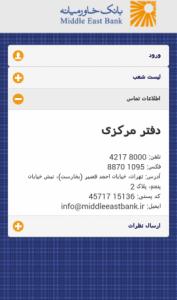 اسکرین شات برنامه همراه بانک خاورمیانه 5