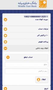 اسکرین شات برنامه همراه بانک خاورمیانه 3