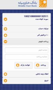 اسکرین شات برنامه همراه بانک خاورمیانه 4