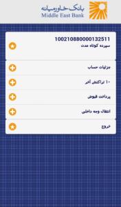 اسکرین شات برنامه همراه بانک خاورمیانه 2
