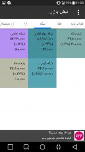 اسکرین شات برنامه نبض بازار ( نرخ ارز طلا سکه ) 4