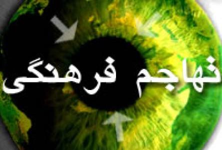 اسکرین شات برنامه تهاجم فرهنگی.جنگ نرم 18
