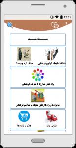 اسکرین شات برنامه تهاجم فرهنگی.جنگ نرم 4