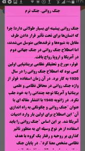 اسکرین شات برنامه تهاجم فرهنگی.جنگ نرم 9