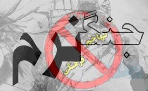 اسکرین شات برنامه تهاجم فرهنگی.جنگ نرم 1