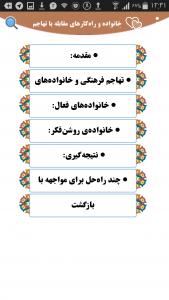 اسکرین شات برنامه تهاجم فرهنگی.جنگ نرم 7