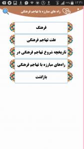 اسکرین شات برنامه تهاجم فرهنگی.جنگ نرم 6