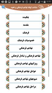 اسکرین شات برنامه تهاجم فرهنگی.جنگ نرم 5