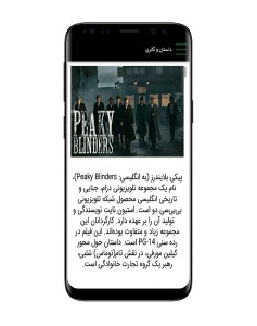 اسکرین شات برنامه سریال پیکی بلایندرز 5