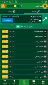 اسکرین شات بازی کلابی - مدیریت آنلاین تیم فوتبال 6