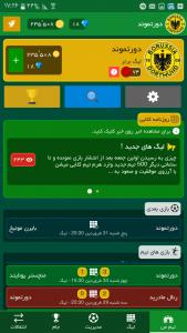 اسکرین شات بازی کلابی - مدیریت آنلاین تیم فوتبال 1