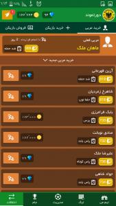 اسکرین شات بازی کلابی - مدیریت آنلاین تیم فوتبال 4