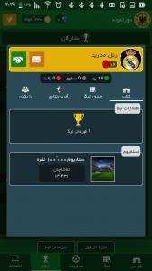 اسکرین شات بازی کلابی - مدیریت آنلاین تیم فوتبال 3