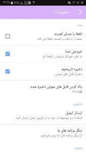 اسکرین شات برنامه مترجم صوتی بیانک 6