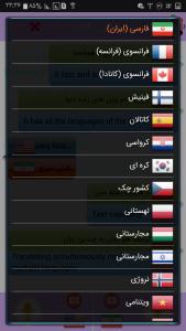 اسکرین شات برنامه مترجم صوتی بیانک 2