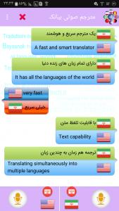 اسکرین شات برنامه مترجم صوتی بیانک 3