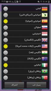 اسکرین شات برنامه مترجم صوتی بیانک 4