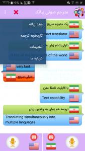 اسکرین شات برنامه مترجم صوتی بیانک 5