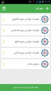 اسکرین شات برنامه چهارقل 3