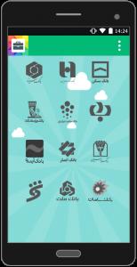 اسکرین شات برنامه سامانه هوشمند خدمات الکترونیک پلیس 5