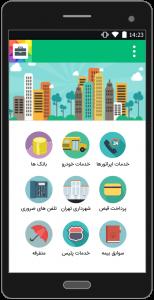 اسکرین شات برنامه سامانه هوشمند خدمات الکترونیک پلیس 2