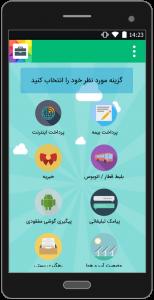 اسکرین شات برنامه سامانه هوشمند خدمات الکترونیک پلیس 3