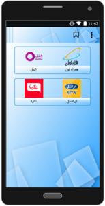 اسکرین شات برنامه خدمات الکترونیک 3