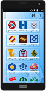 اسکرین شات برنامه خدمات الکترونیک 2