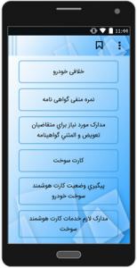 اسکرین شات برنامه خدمات الکترونیک 7