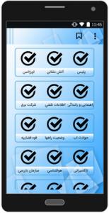 اسکرین شات برنامه خدمات الکترونیک 10
