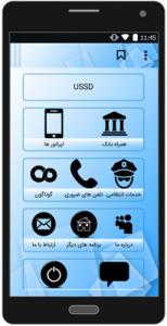 اسکرین شات برنامه خدمات الکترونیک 1