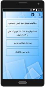 اسکرین شات برنامه خدمات الکترونیک 9