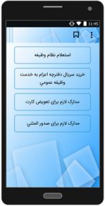 اسکرین شات برنامه خدمات الکترونیک 8