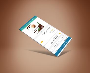 اسکرین شات برنامه حکیم   مشاوره آنلاین و آموزشگاه طب سنتی 5