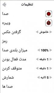 اسکرین شات برنامه دزدگیر سمیرامیس 4