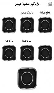 اسکرین شات برنامه دزدگیر سمیرامیس 1