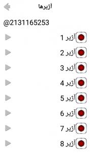 اسکرین شات برنامه دزدگیر سمیرامیس 3