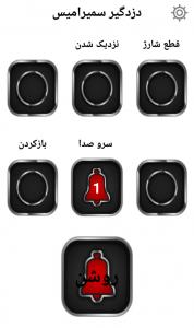 اسکرین شات برنامه دزدگیر سمیرامیس 2