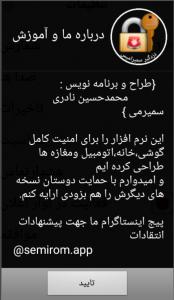 اسکرین شات برنامه دزدگیر سمیرامیس 5