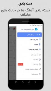 اسکرین شات برنامه آموزش زبان با موسیقی 4