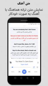 اسکرین شات برنامه آموزش زبان با موسیقی 3