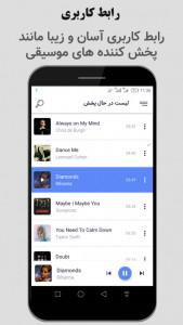 اسکرین شات برنامه آموزش زبان با موسیقی 2